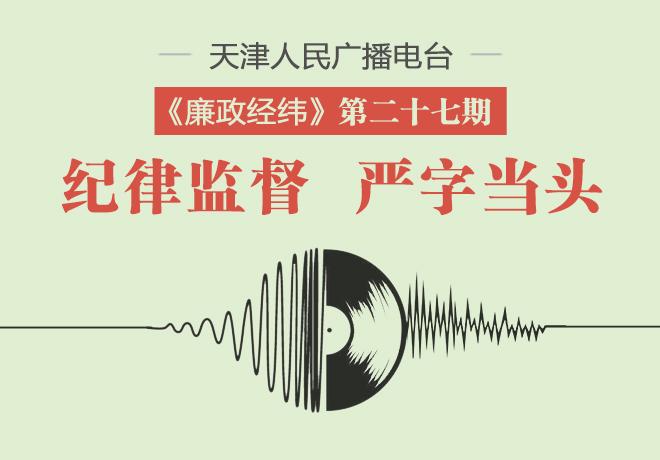 """天津广播""""廉政经纬""""节目第二十七期"""