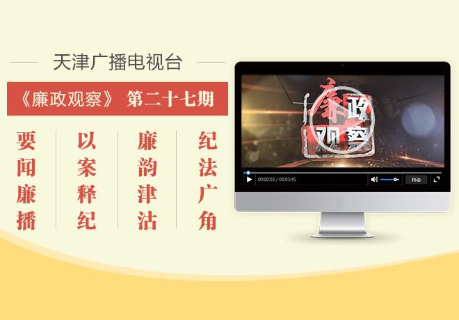 """天津广播电视台""""廉政观察""""专栏第二十七期"""