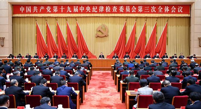 中国共产党第十九届中央纪律检查委员会第三次全体会议公报