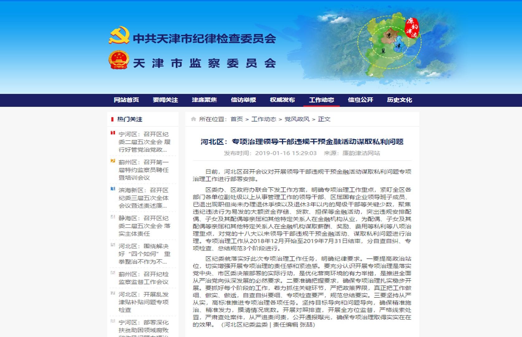 河北区:专项治理领导干部违规干预金融活动谋取私利问题