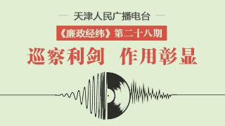"""天津广播""""廉政经纬""""节目第二十八期"""