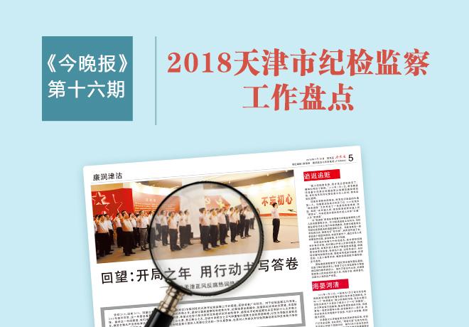 """《今晚报》""""廉润津沽""""专刊第十六期"""
