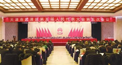 2018年武清区政府工作报告