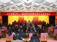 西青区:区党委(党组)主要负责人现场述责述廉