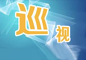 【2018成绩单】锻造巡视巡察利剑 政治监督尽显锋芒