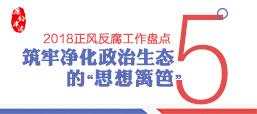 """【2018正风反腐工作盘点⑤】筑牢净化政治生态的""""思想篱笆"""""""