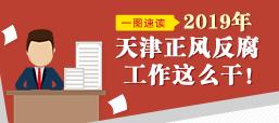 一图速读:2019年天津正风反腐工作这么干!