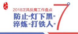 """【2018正风反腐工作盘点⑦】?#20048;埂?#28783;下黑"""" 淬炼""""打铁人"""""""
