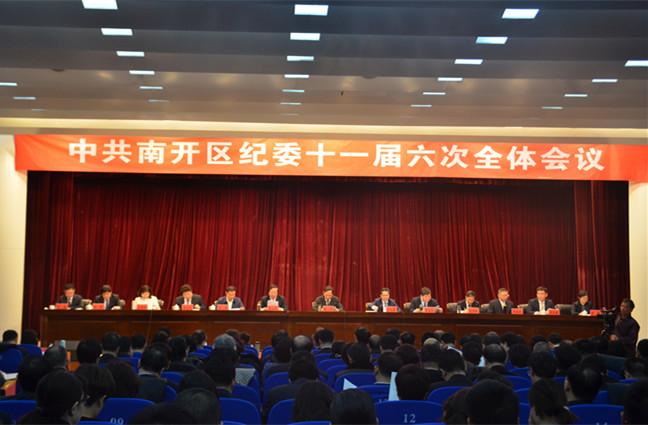 镜头下的中共南开区十一届六次全会