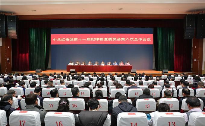 红桥区召开区纪委十一届六次全会