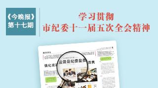 """《今晚报》""""廉润津沽""""专刊第十七期"""