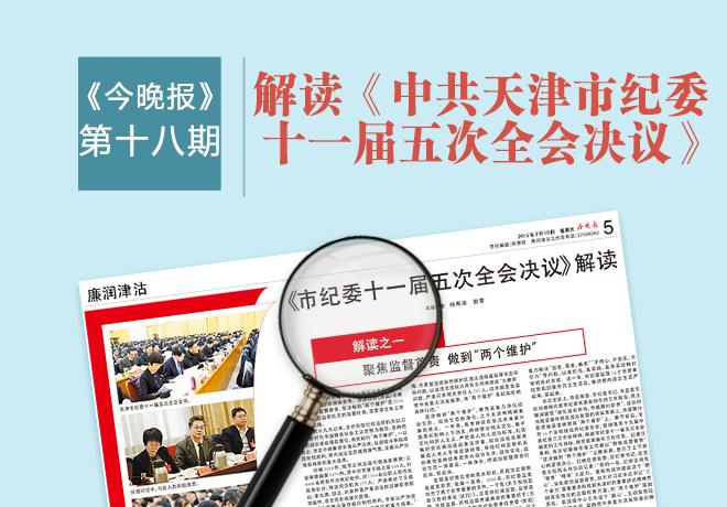 """《今晚报》""""廉润津沽""""专刊第十八期"""