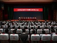 红桥区:召开警示教育大会 进一步净化修复政治生态