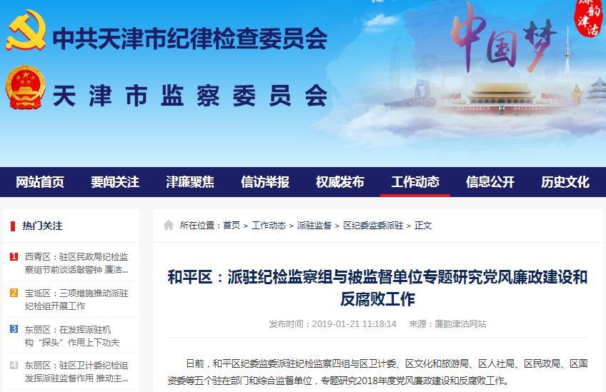和平区:派驻纪检监察组与被监督单位专题研究党风廉政建设和反腐败工作