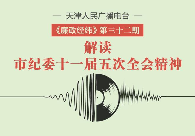 """亚洲城广播""""廉政经纬""""节目第三十二期"""