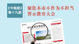 """《今晚报》""""廉润津沽""""专刊第十九期"""