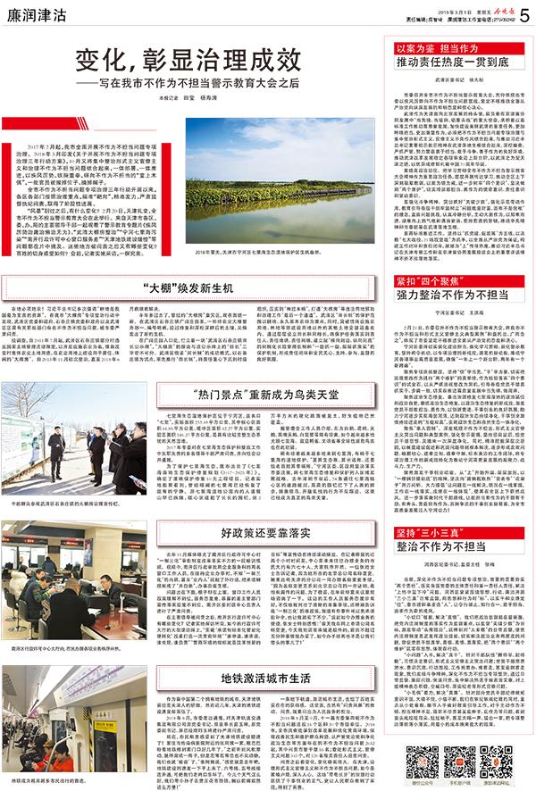 武清区委书记徐大彤:以案为鉴 担当作为 推动责任热度一贯到底