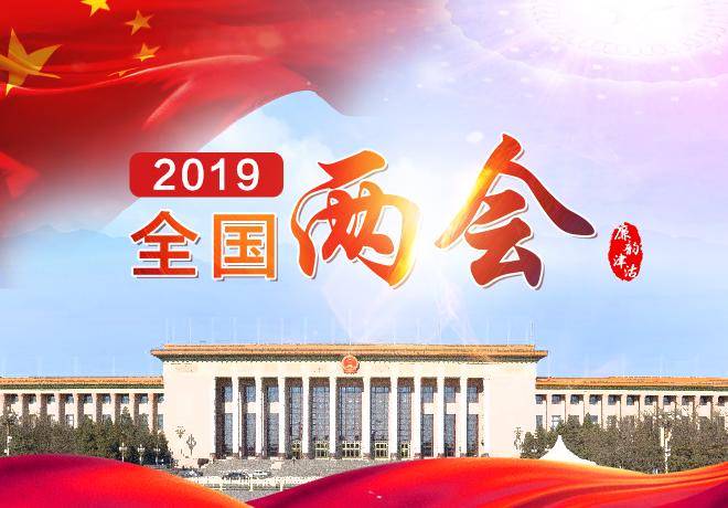 【廉韵津沽网站推出】2019年全国两会专题