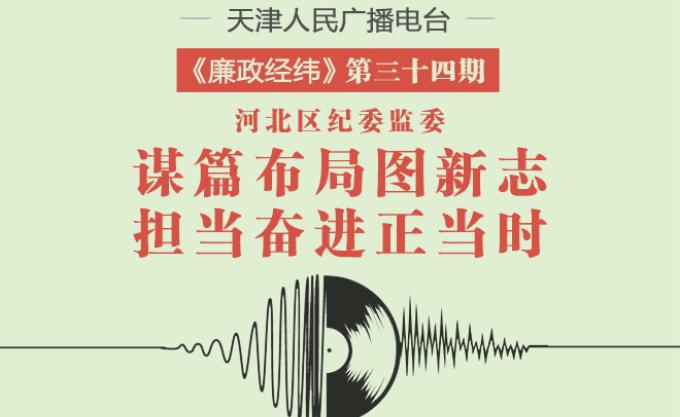 """天津广播""""廉政经纬""""节目第三十四期"""