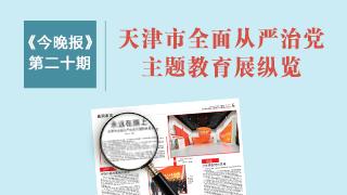 """《今晚报》""""廉润津沽""""专刊二十期"""