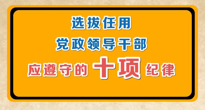 图解|选拔任用党政领导干部应遵守的十项纪律