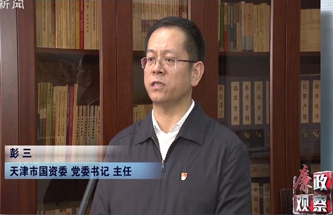 廉政大家谈 | 市国资委党委书记、主任彭三谈整治形式主义官僚主义问题