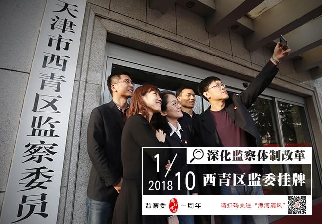 监察体制改革一周年之天津篇·原创镜头丨我见证...