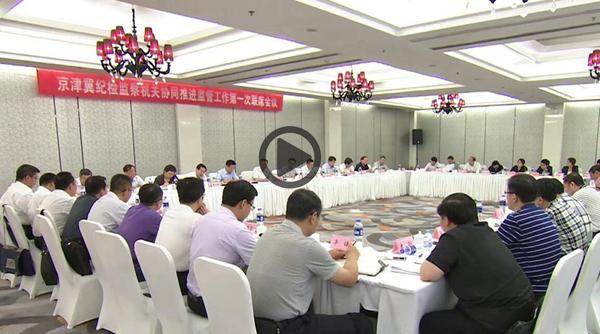 北京:坚持首善标准,做实政治监督