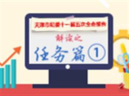 图解天津市纪委十一届五次全会报告丨任务篇①