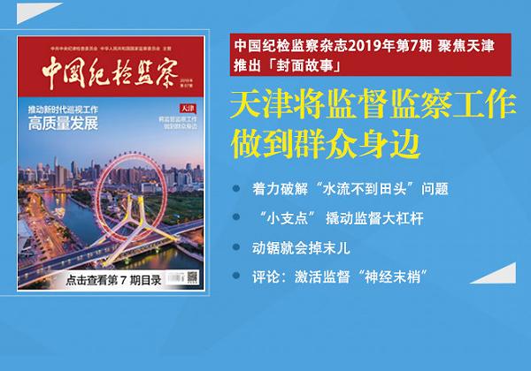 中国纪检监察杂志2019年第7期封面故事:天津将监督监察工作做到群众身边