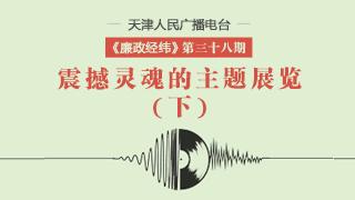 """天津广播""""廉政经纬""""节目第三十八期"""