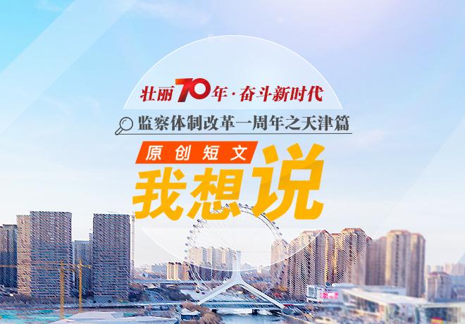 監察體制改革一周年之天津篇·原創短文丨我想說…