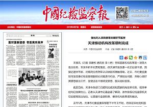 媒体关注天津   强化对人员转隶等关键环节监督 天津推动机构改革顺利完成