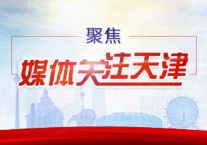 媒体关注天津——热点再聚焦