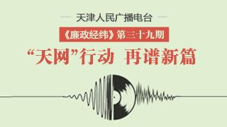 """天津广播""""廉政经纬""""节目第三十九期"""