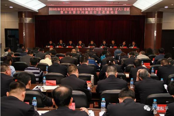 【扫黑除恶进行时】和平区扫黑除恶专项斗争领导小组召开第三次全体(扩大)会议