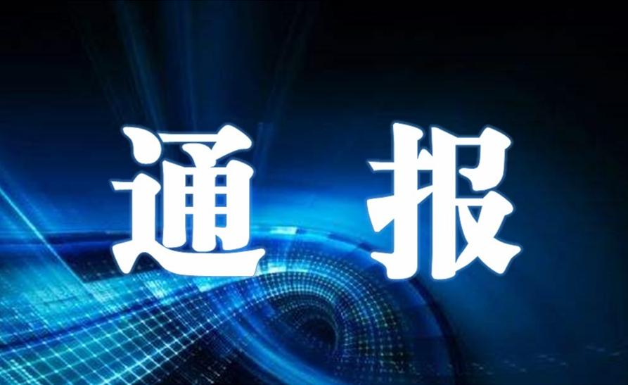 """通报典型案例17起!天津市纪检监察机关深挖彻查黑恶势力""""保护伞"""""""