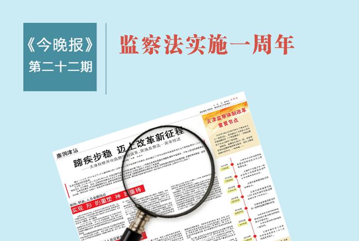 """《今晚报》""""廉润津沽""""专刊二十二期"""