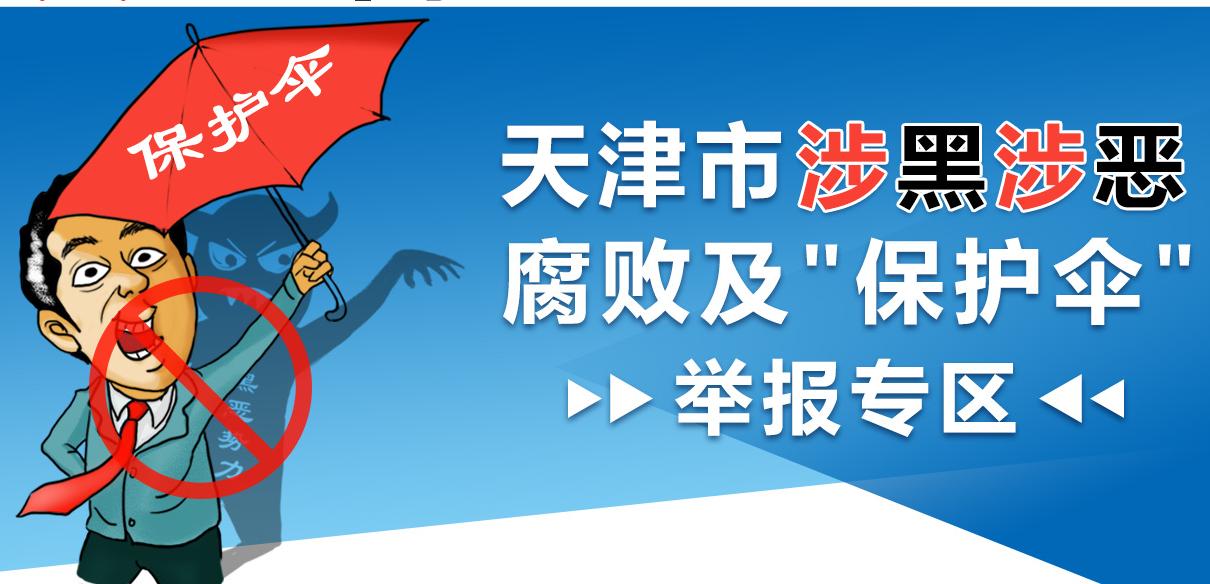 """天津市涉黑涉惡腐敗及""""保護傘""""舉報專區"""