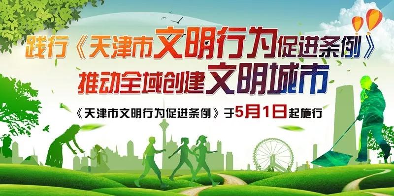 《天津市文明行为促进条例》5月1日起施行