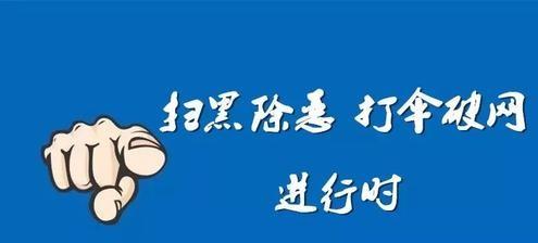 """区委常委、区纪委书记、区监委主任李秋增深入一线研究部署并督导扫黑除恶 """"打伞""""工作"""