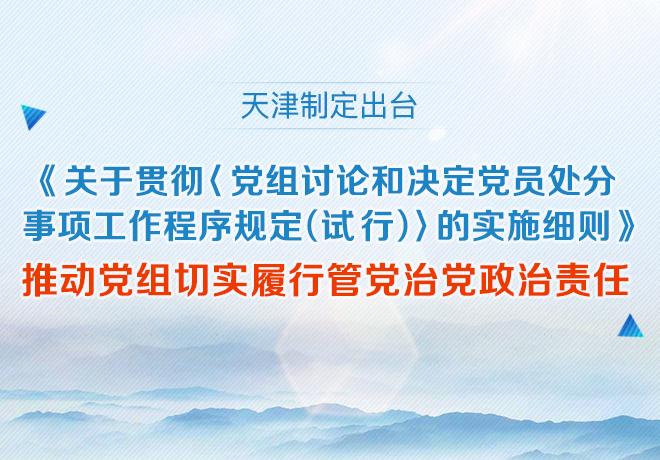 天津制定出臺《關于貫徹〈黨組討論和決定黨員處分事項工作程序規定(試行)〉的實施細則》