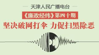 """天津广播""""廉政经纬""""节目第四十期"""