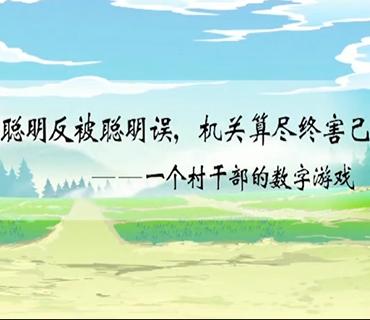 廉韵津沽·微视频 | 一个村干部的数字游戏