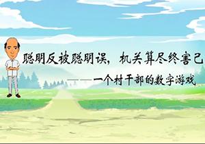 廉韻津沽·微視頻 | 一個村干部的數字游戲