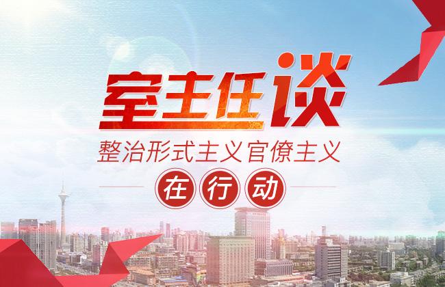 【室主任谈】心无百姓、漠视民声……天津对这些问题决不姑息、决不手软