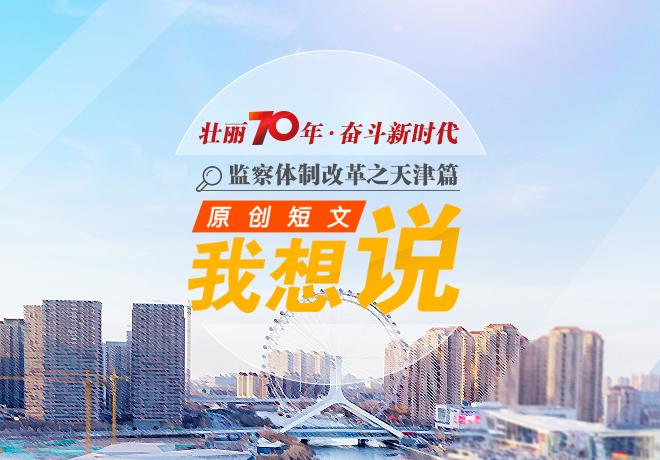 监察体制改革之天津篇·原创短文丨我想说…