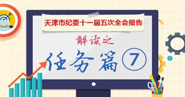 圖解天津市紀委十一屆五次全會報告丨任務篇⑦