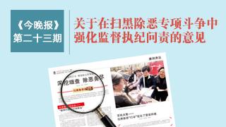 """《今晚报》""""廉润津沽""""专刊二十三期"""