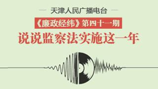 """天津广播""""廉政经纬""""节目第四十一期"""